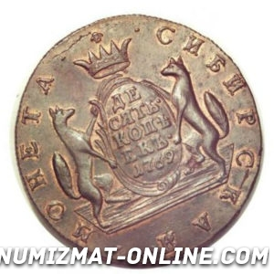 moneta-10-kopeek-1769-goda-bukvy-km-sibirskaya