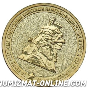 moneta-10-rublej-2013-stalingradskaya-bitva