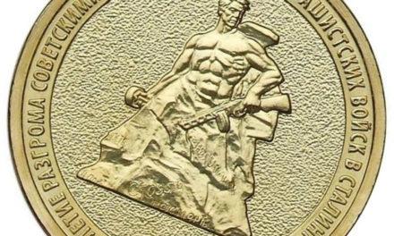 10 рублей 2013 года Сталинградская битва