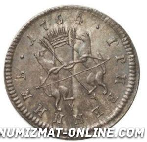 moneta-grivennik-1764-goda-bukvy-spb-ti-sibirskaya