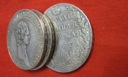 Монеты Александра 1 (каталог и стоимость царских монет 1801-1825)