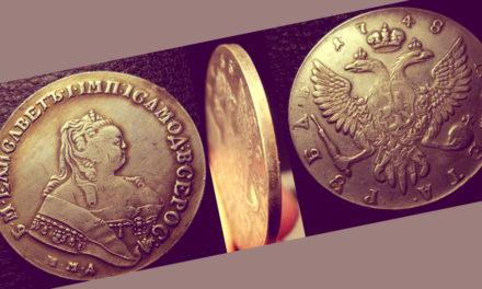 Монеты Елизаветы 1 (каталог и стоимость царских монет 1741-1762)
