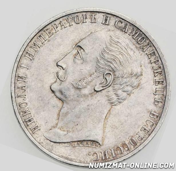 Монеты Николая 1  (каталог и стоимость царских монет 1826-1855)