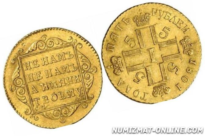 Монеты Павла 1 (каталог и стоимость царских монет 1796-1801)