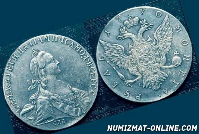 Нумизматика каталог царских монет монеты в тольятти купить