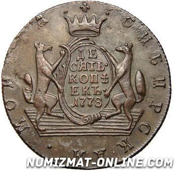 Сибирские монеты Екатерины 2 (каталог и стоимость царских монет 1763-1781)