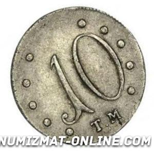 tavricheskie-monety-ekateriny-2