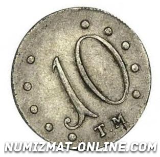 Монеты Екатерины 2: таврические монеты и монеты для Молдовы