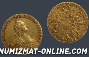 zolotye-monety-ekateriny-2