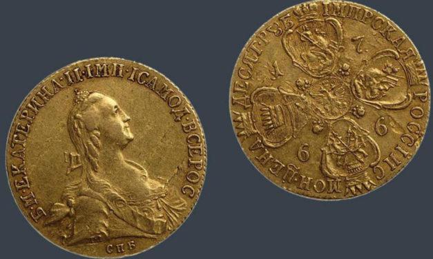 Золотые монеты Екатерины 2 (каталог и стоимость царских монет 1762-1796)