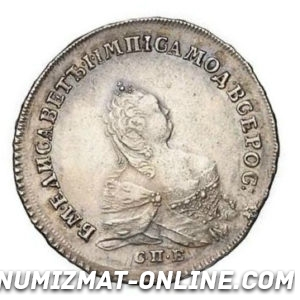 полтина 1745 года СПБ поясной портрет серебряные