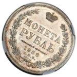 1-rubl-1858-goda-serebro