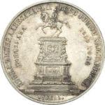 1-rubl-1859-g-aleksandr-ii-monument-imperatora-nikolaya-i-na-kone-obyichnyiy-chekan