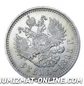 1-rubl-1895-goda