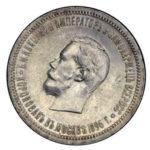 1-rubl-1896-goda-ag-koronatsiya