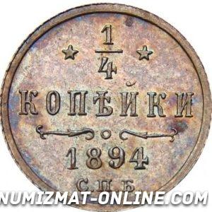 1-4-kopeyki-1894-goda