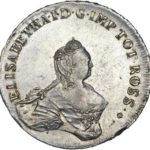 96 копеек 1757 года (Ливонез Елизаветы 1)