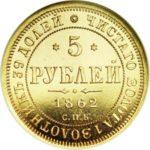 5-rubley-1862-goda-zoloto