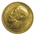 5-rubley-1897-goda-gurt-gladkiy