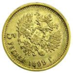 5-rubley-1899-goda-gurt-gladkiy