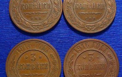 Медные монеты Николая 2 (каталог и стоимость царских монет 1894-1917)