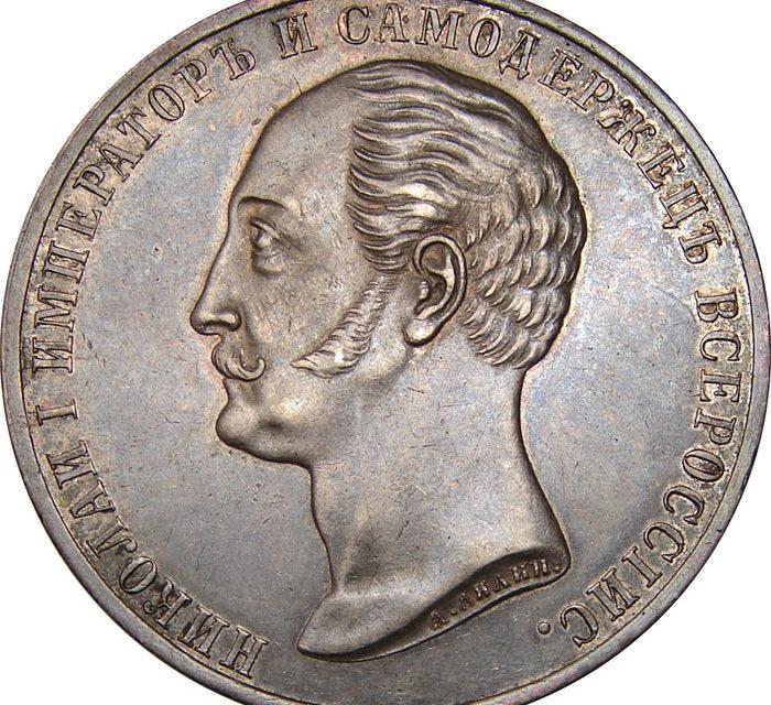 Монеты Александра 2  (каталог и стоимость царских монет 1855-1881)