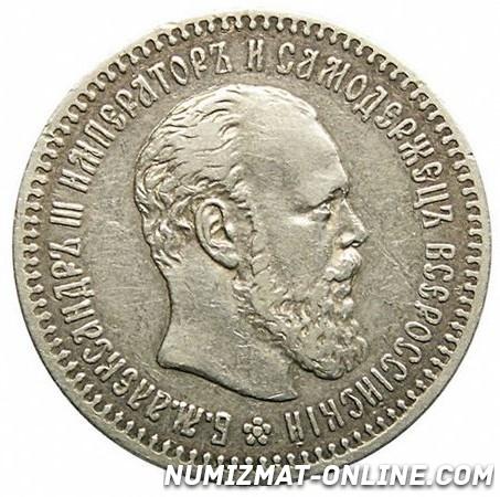Монеты Александра 3  (каталог и стоимость царских монет 1881-1894)