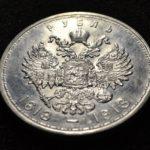 Памятные и донативные монеты Николая 2