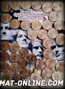 prezidentskie-dollaryi