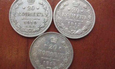Серебряные монеты Николая 2 (каталог и стоимость царских монет 1895-1917)