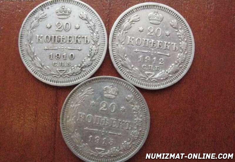 Николай 2 коллекция монет сколько стоит 2 копейки