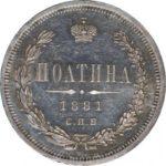 poltina-1881-goda-spb-nf