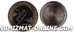 1 рубль Белоруссии 2016 года