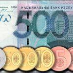 1 белорусский рубль и деноминация 2016 года