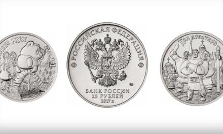 Появились новые памятные монеты с тремя богатырями и Винни-Пухом