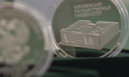 Центробанк показал монету к 100-летию Воронежского Государственного Университета