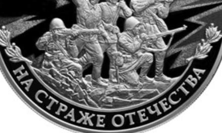 Банк России выпустил новую памятную монету к 9 мая