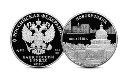 Банк России выпустил памятную монету в честь 400-летия Новокузнецка
