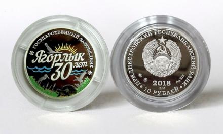 В Приднестровье выпустили очень редкую монету в честь заповедника