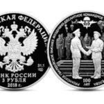 Появилась памятная монета в честь Рязанского училища ВДВ